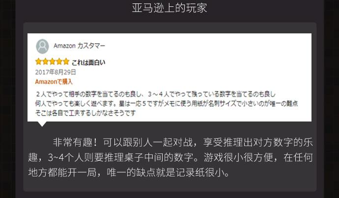 逻辑对决(众筹)_19.jpg
