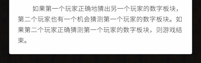 逻辑对决(众筹)_16.jpg