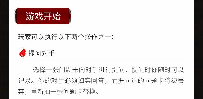 逻辑对决(众筹)_12.jpg