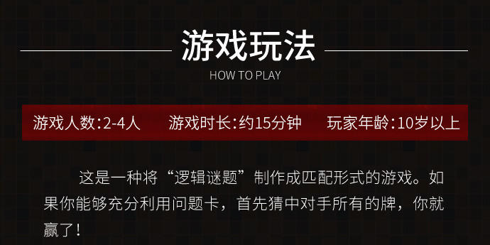 逻辑对决(众筹)_09.jpg