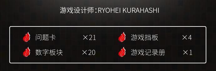 逻辑对决(众筹)_05.jpg