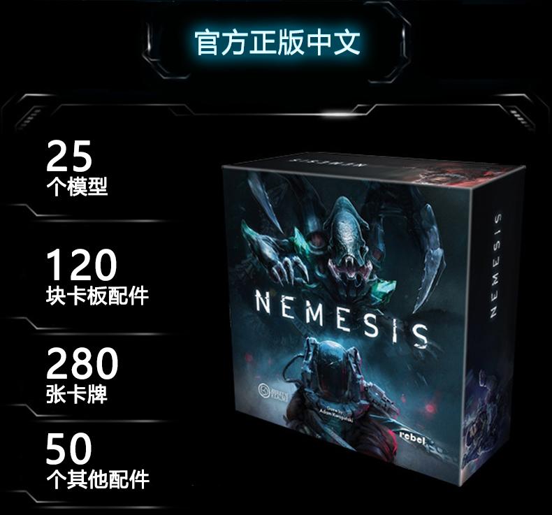 nemesis_02.jpg