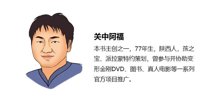 关中阿福画像.jpg