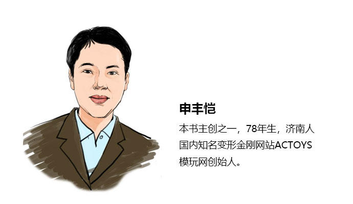 申丰恺画像.jpg