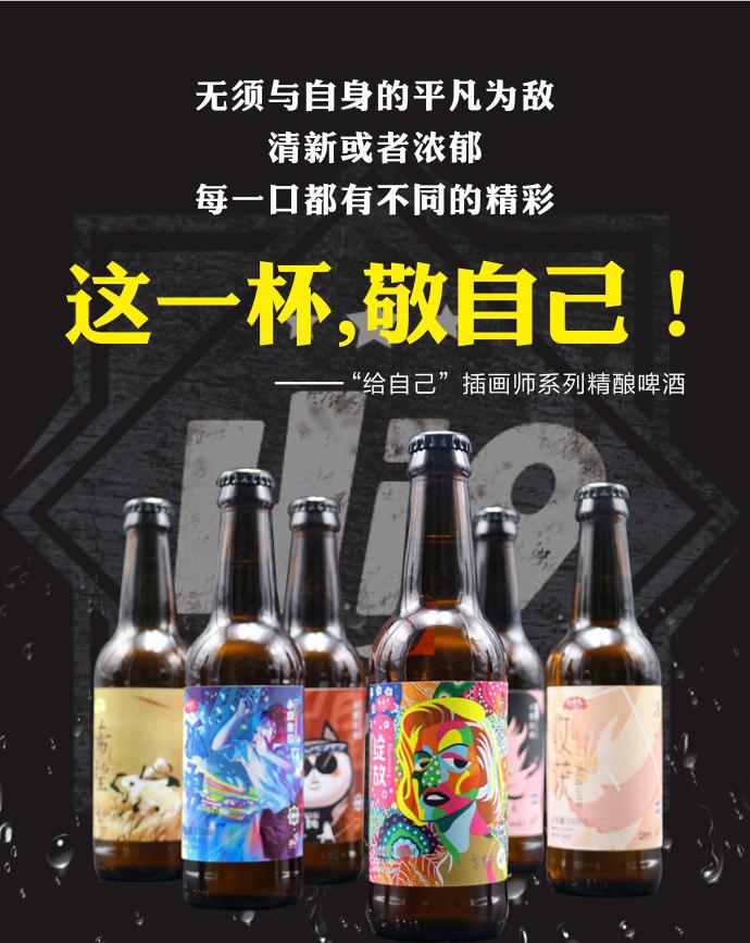 啤酒众筹1.jpg