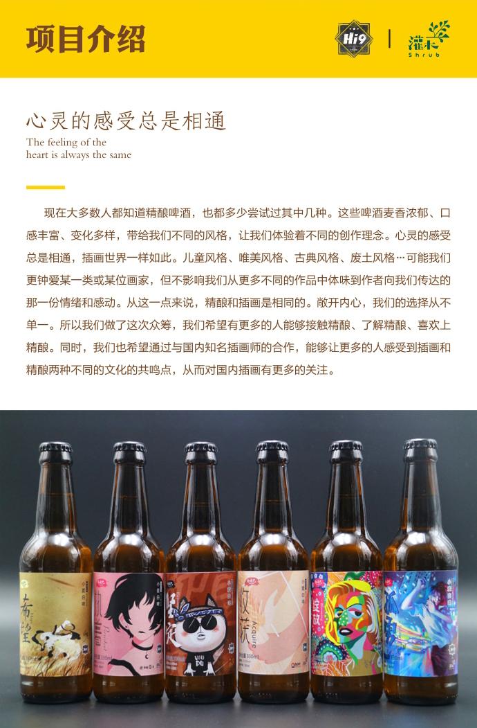 啤酒众筹2.jpg