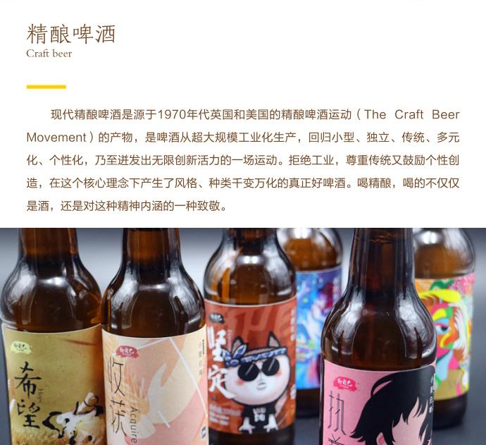 啤酒众筹3.jpg