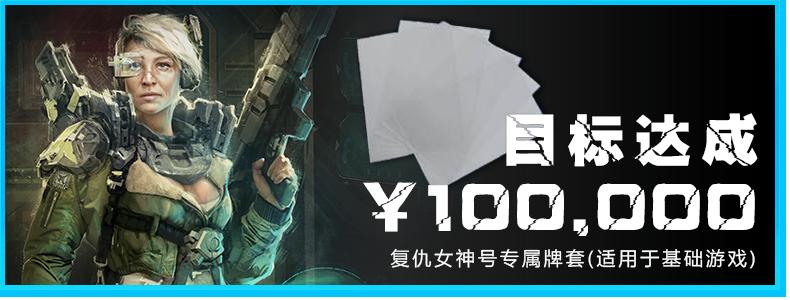 100000目标达成.png