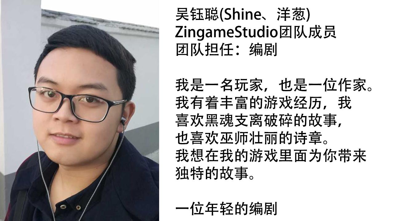 ZingameStudio吴钰聪.png