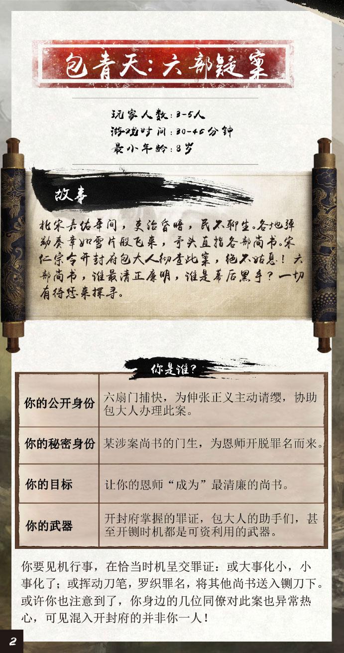 Rulebook---简体-2.1.jpg