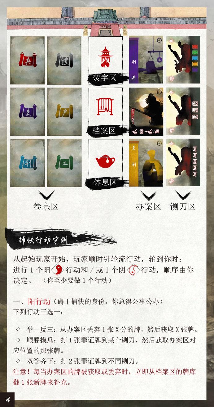 Rulebook---简体-3.1.jpg