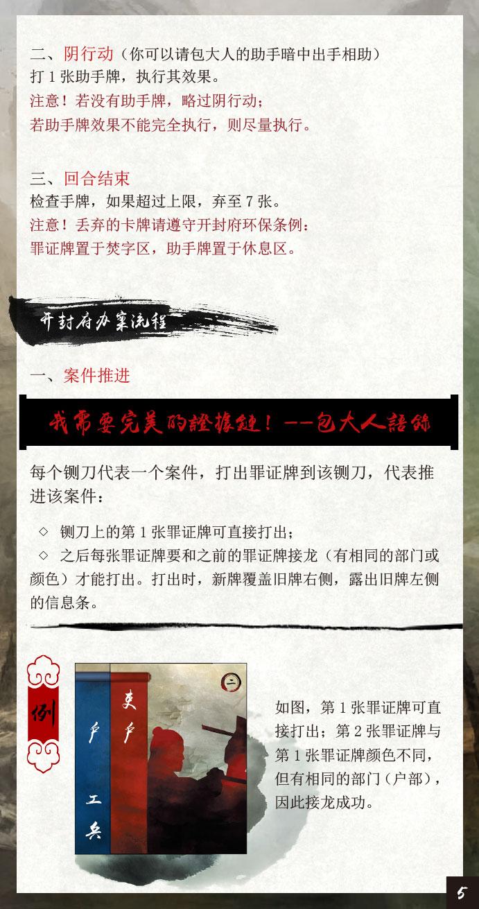 Rulebook---简体-3.2.jpg