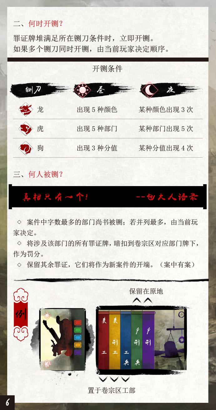 Rulebook---简体-4.1.jpg