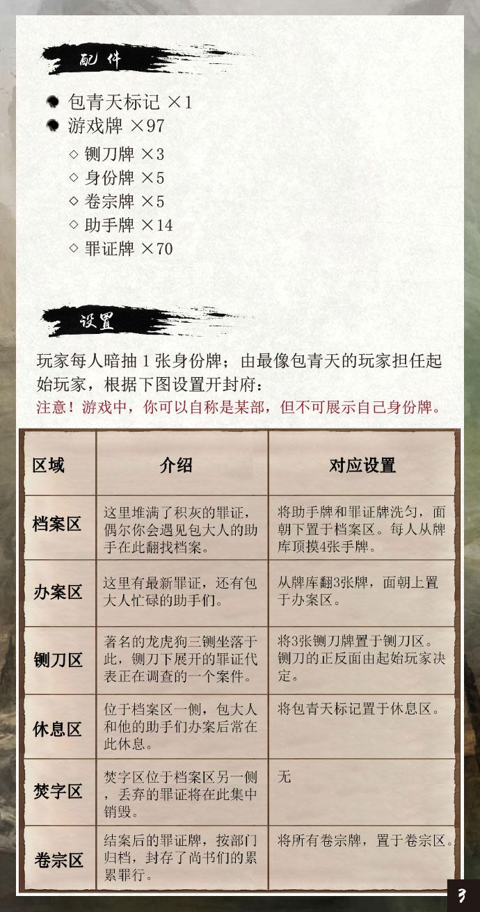 Rulebook---简体-2.2.jpg