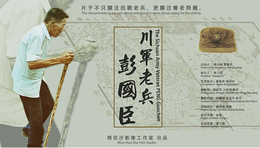 《川军老兵彭国臣》海报1宽版双语.jpg