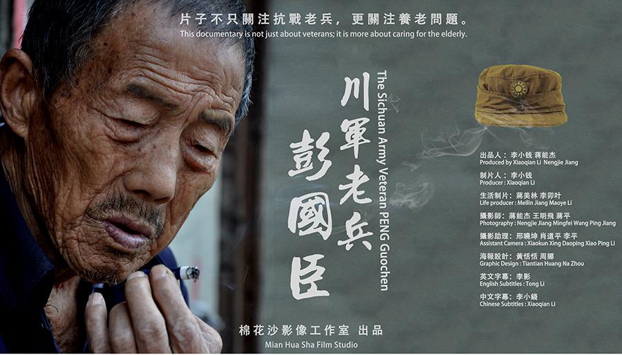 《川军老兵彭国臣》海报2宽版双语.jpg