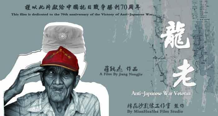 700 350 纪录片《龙老》海报 (横高清版).jpg