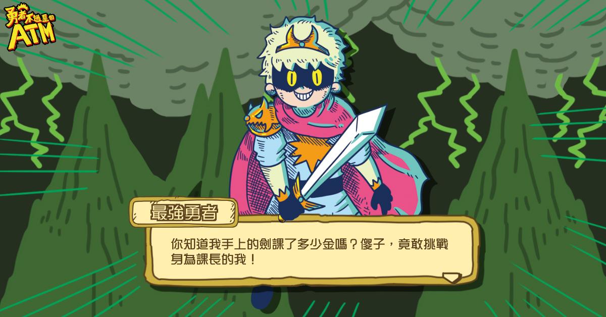 0516_勇者ATM_FB封面03.jpg
