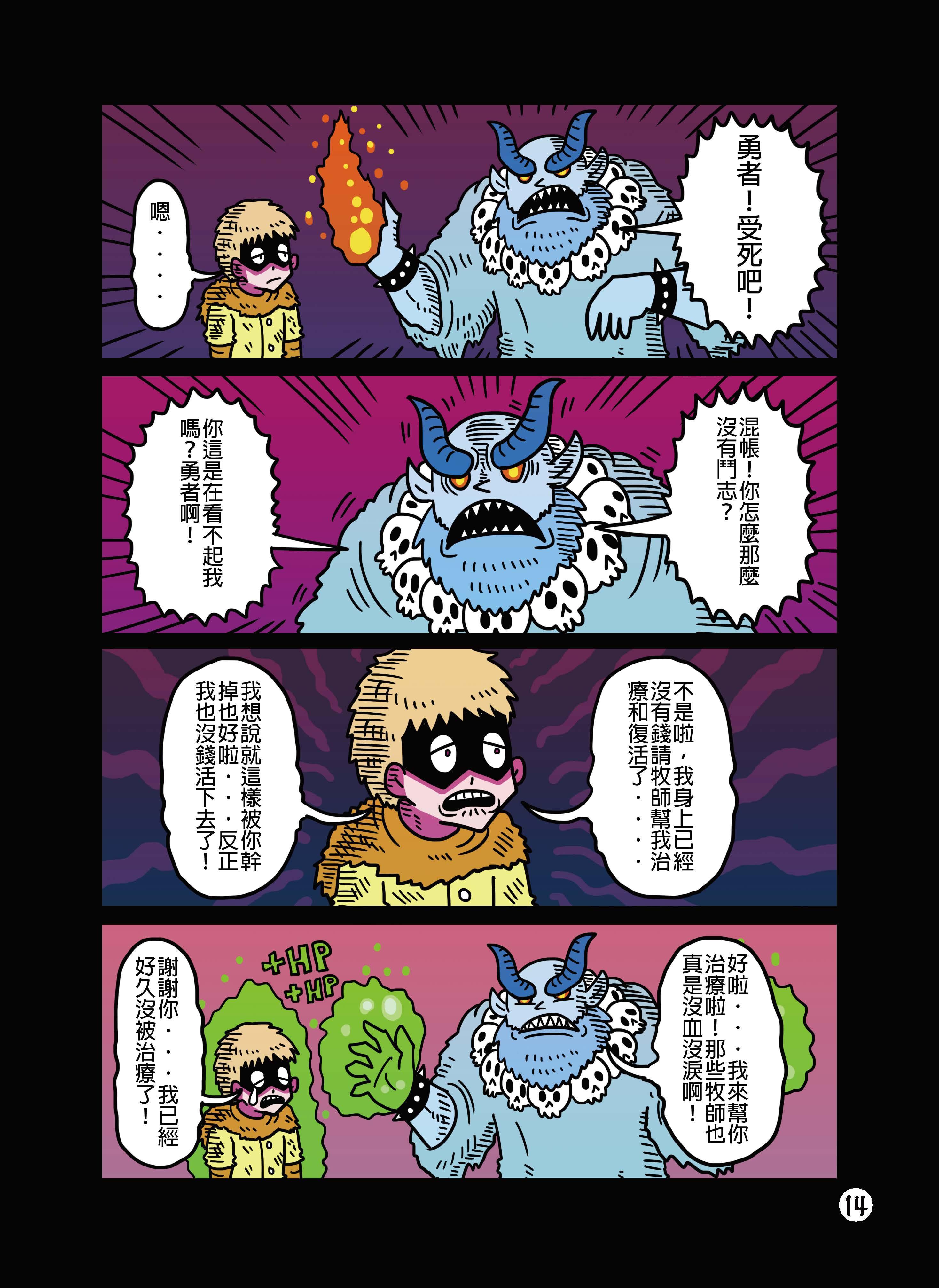 勇者ATM_說明書.ai_页面_15.jpg