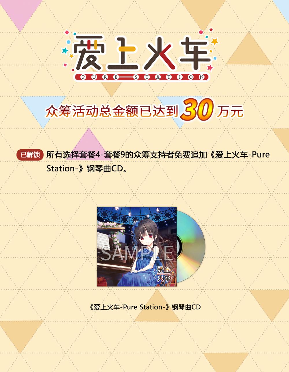 30万-火车贺图-9.jpg