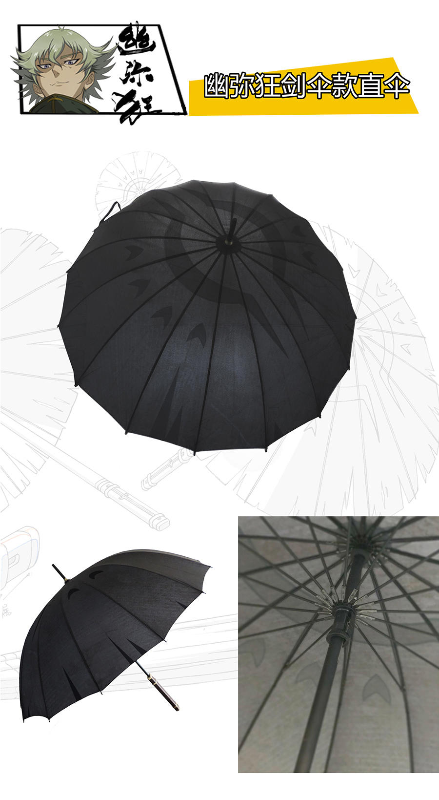 剑伞长图1.jpg