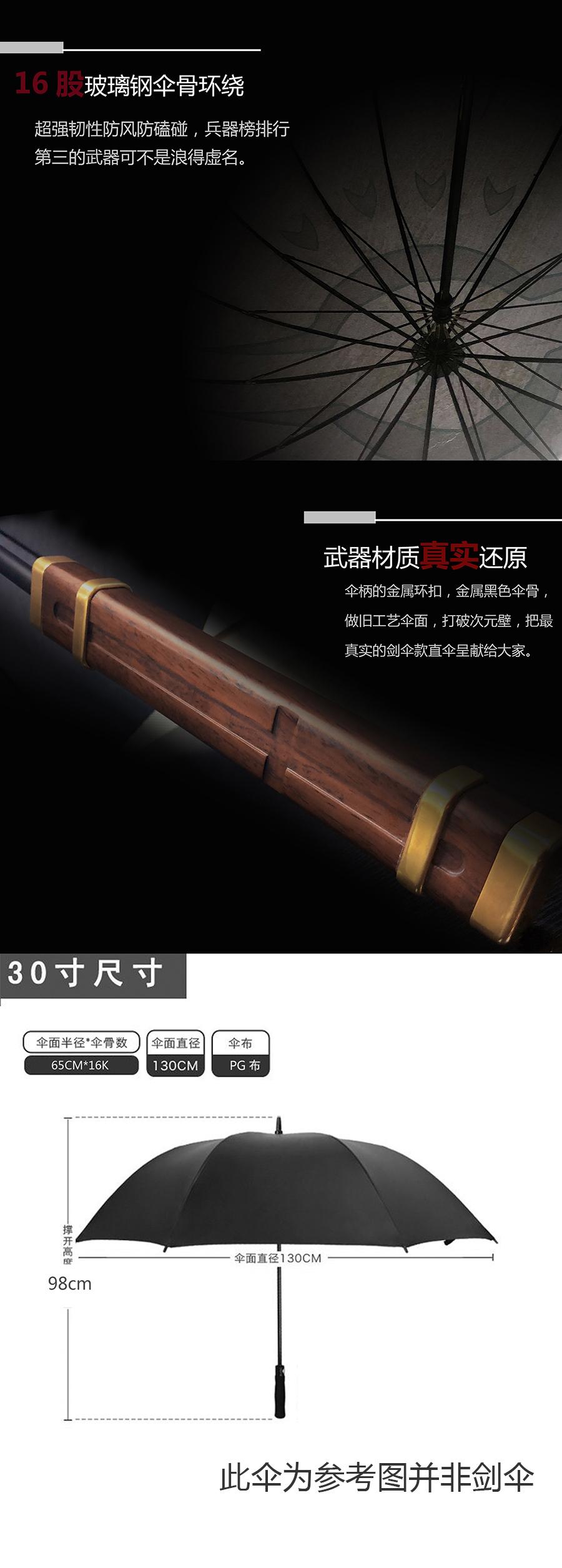剑伞长图3.jpg