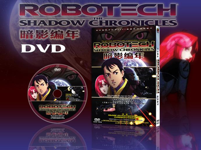 16-暗影编年DVD.jpg
