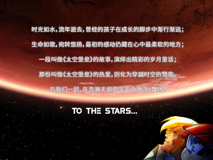 Ends-ToTheStars.jpg