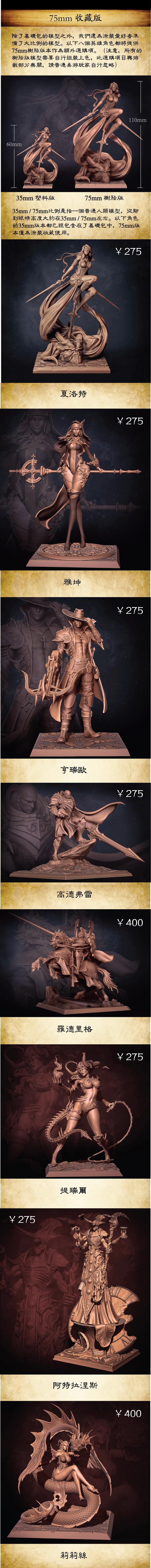 75mm 中文.jpg