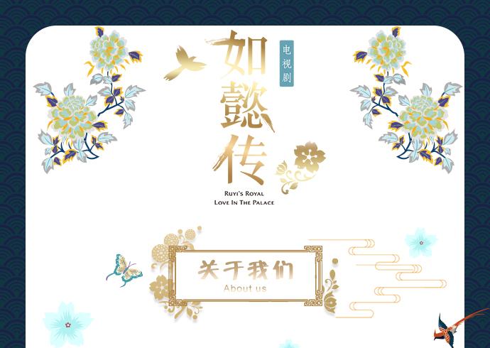 如懿传预售页_02.jpg