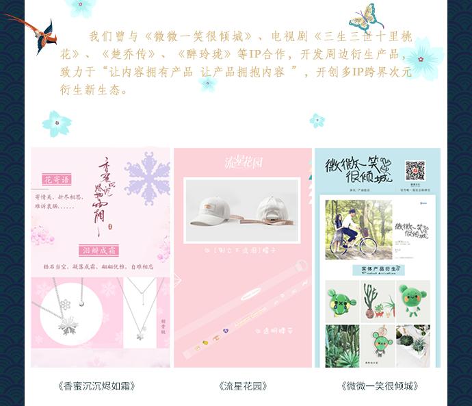 如懿传预售页_04.jpg
