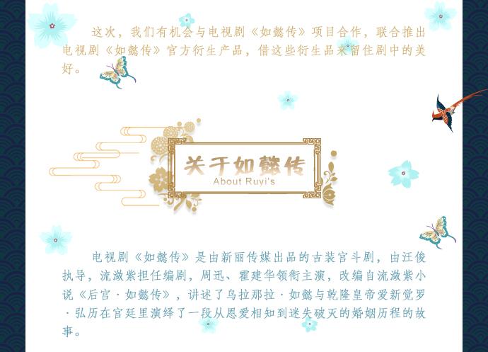 如懿传预售页_05.jpg