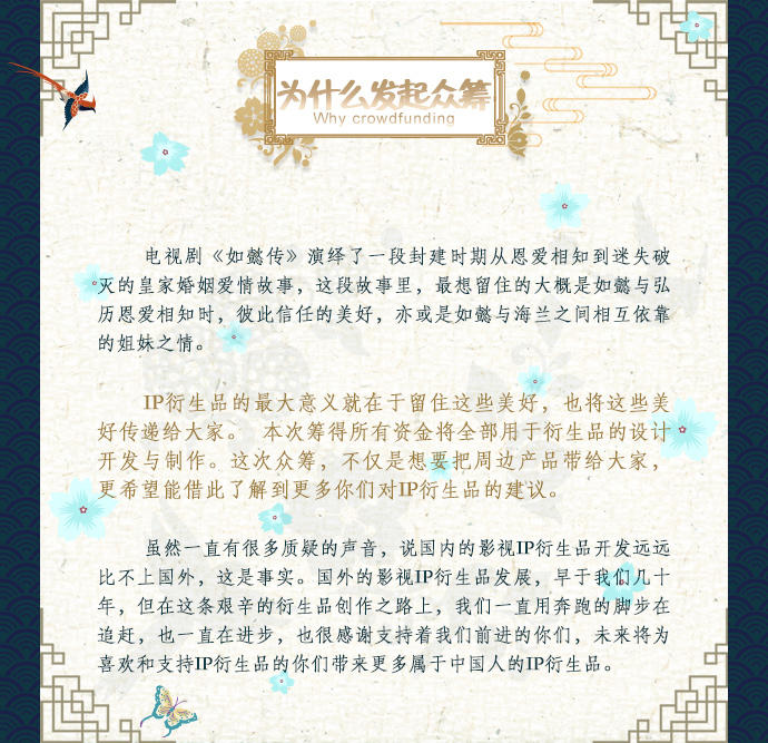 如懿传预售页_06.jpg