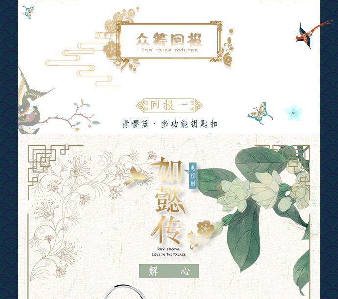如懿传预售页_07.jpg