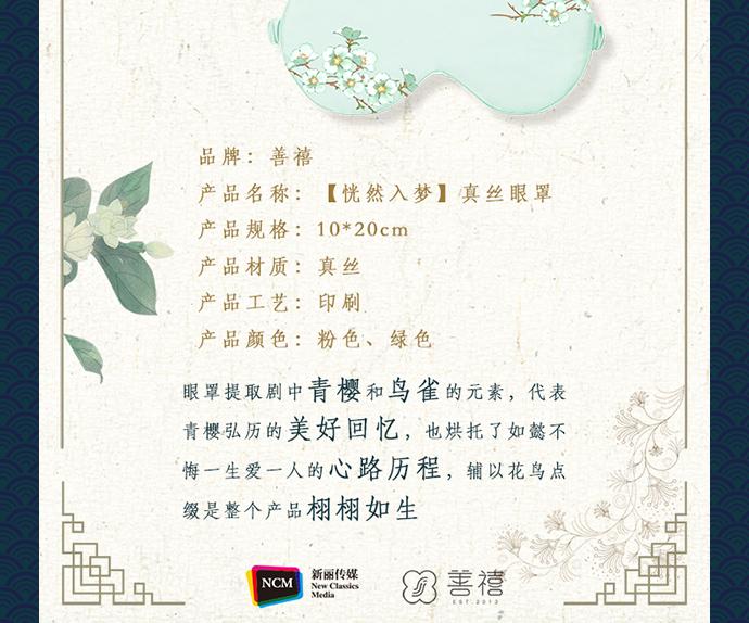 如懿传预售页_14.jpg