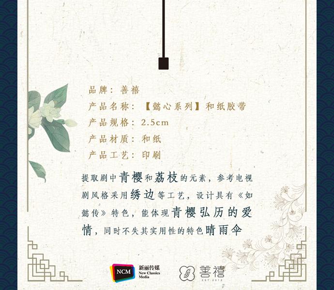 如懿传预售页_18.jpg