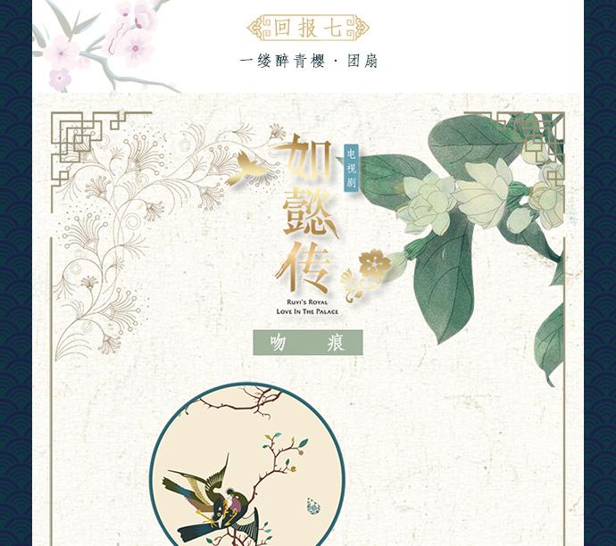 如懿传预售页_19.jpg
