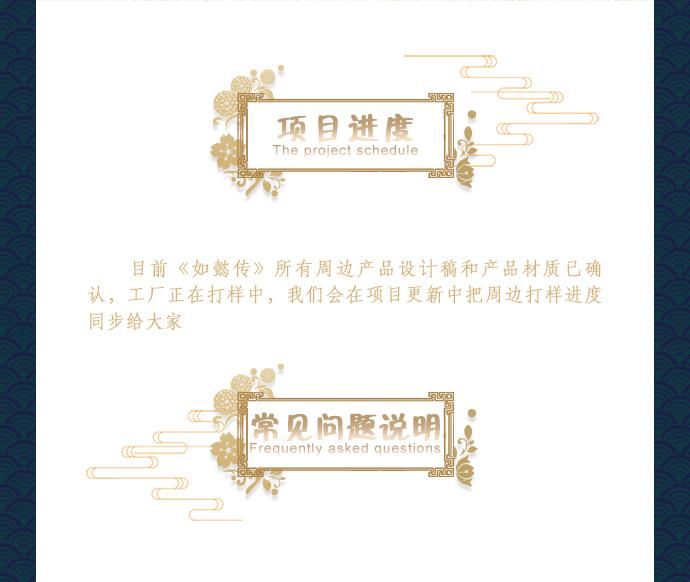 如懿传预售页_21.jpg