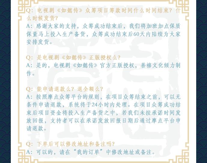 如懿传预售页_22.jpg