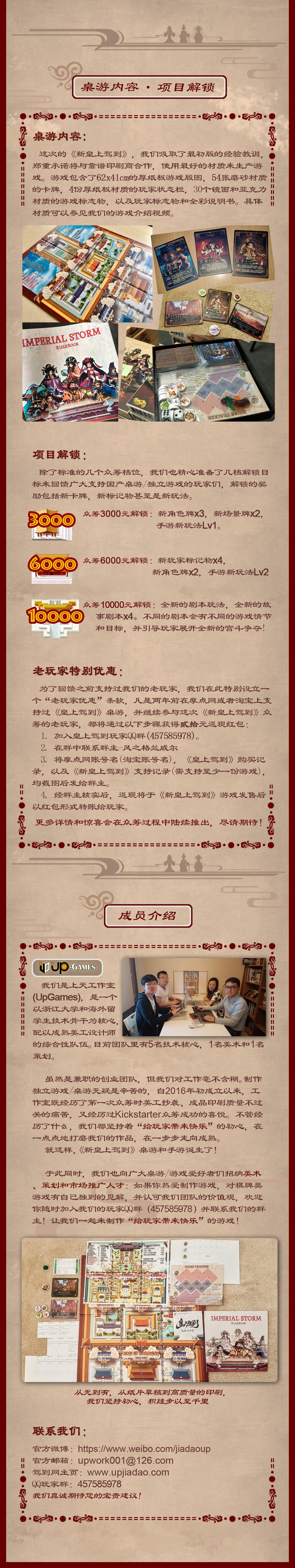 new竖版大宣传-中文-part3-10-13.jpg