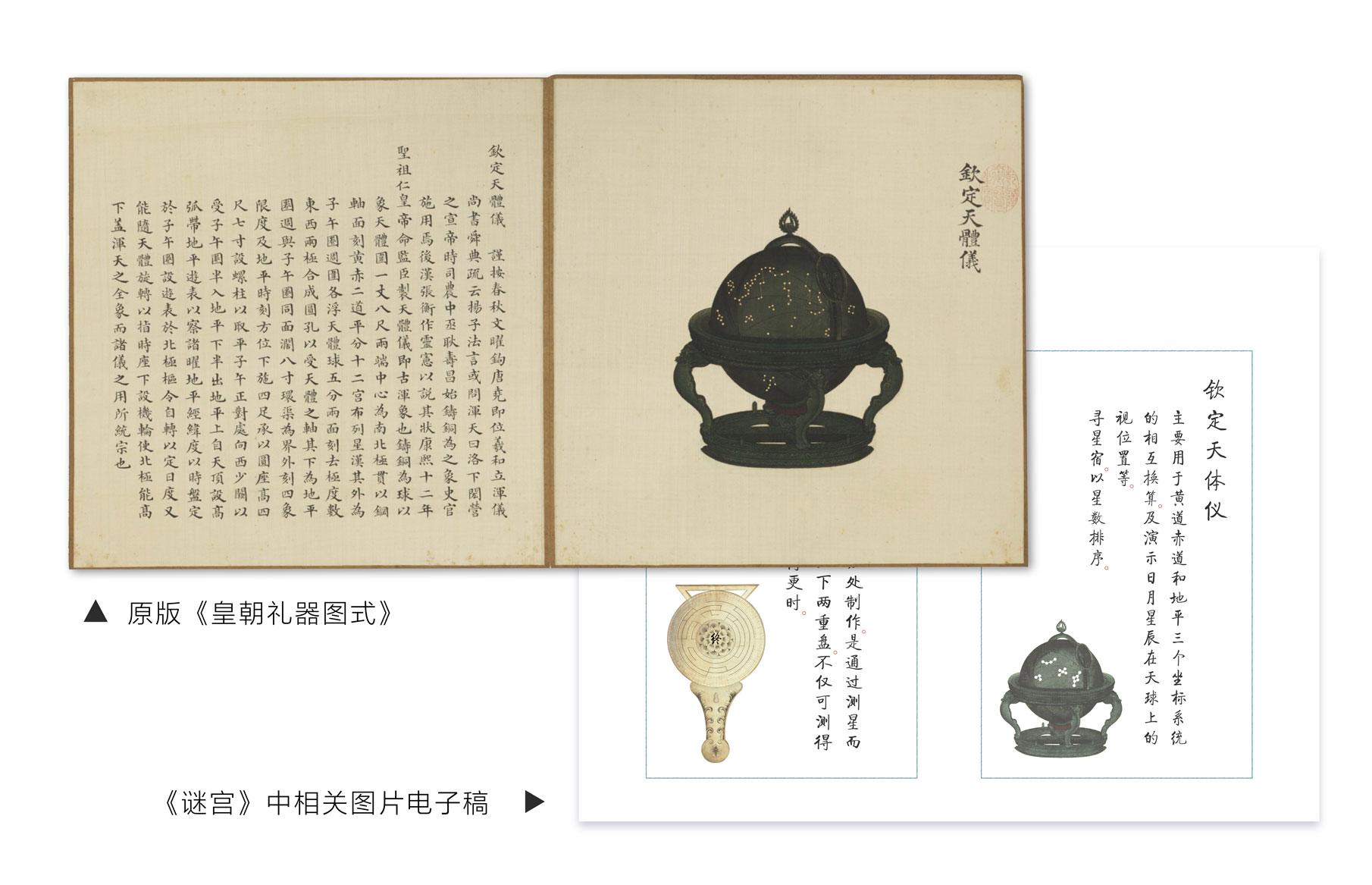 皇朝礼器图式2.jpg