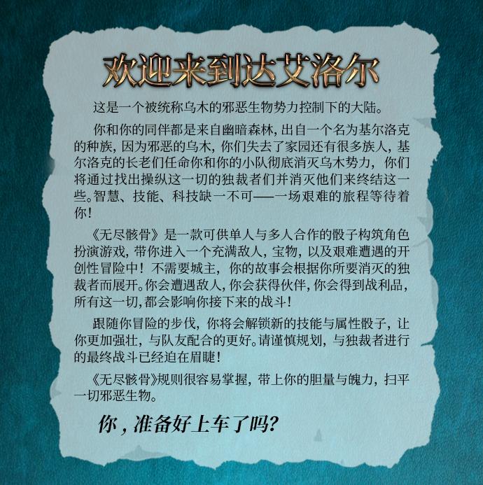 無盡骸骨-眾籌頁面_02.jpg