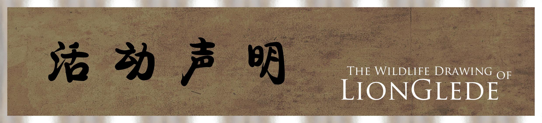 Banner活动声明.jpg