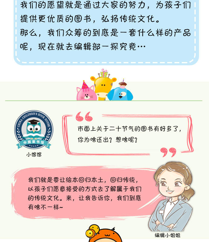 众筹内文图690_03.jpg
