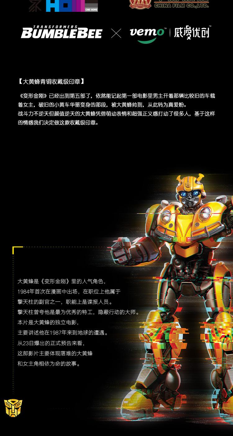 大黄蜂-铜质印章-4_02.jpg