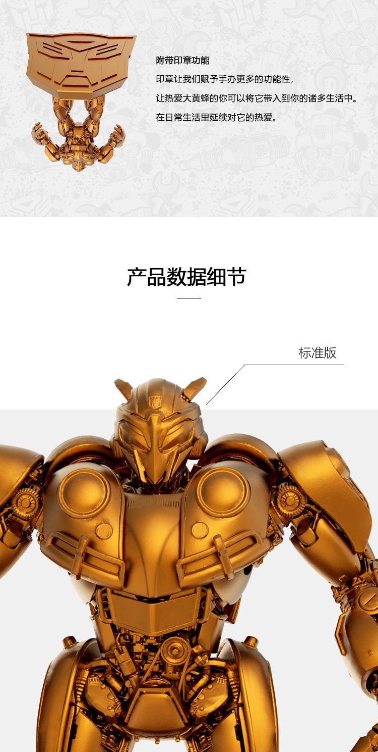 大黄蜂-铜质印章-4_08.jpg