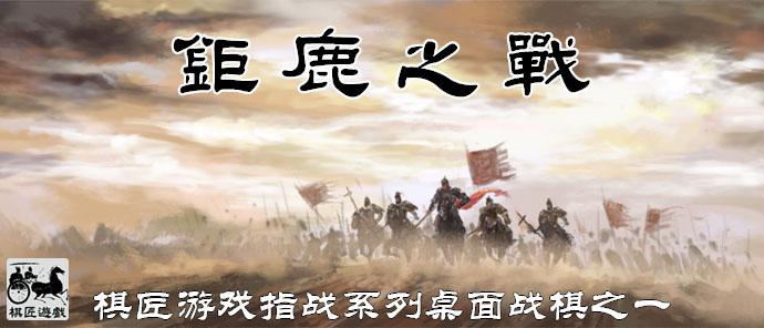 钜鹿之战宣传图.jpg