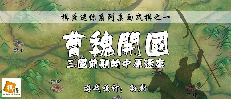 曹魏开国摩点手机版.jpg