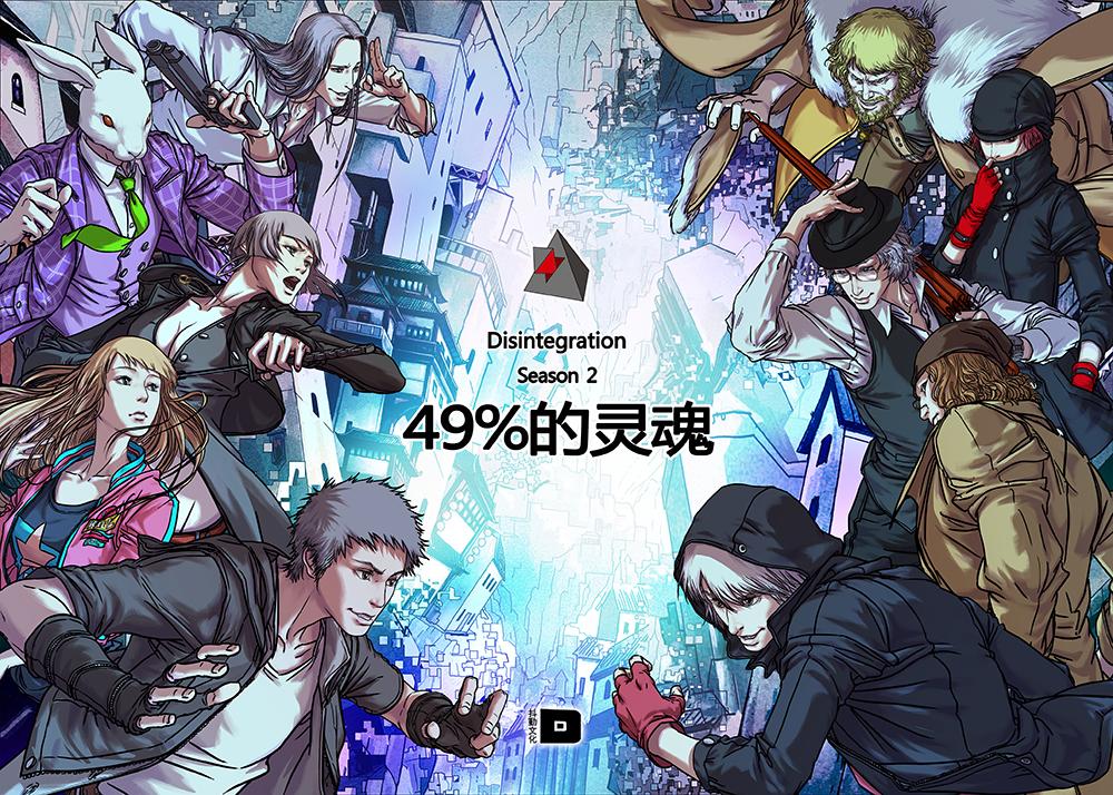 49%的灵魂—主海报.jpg