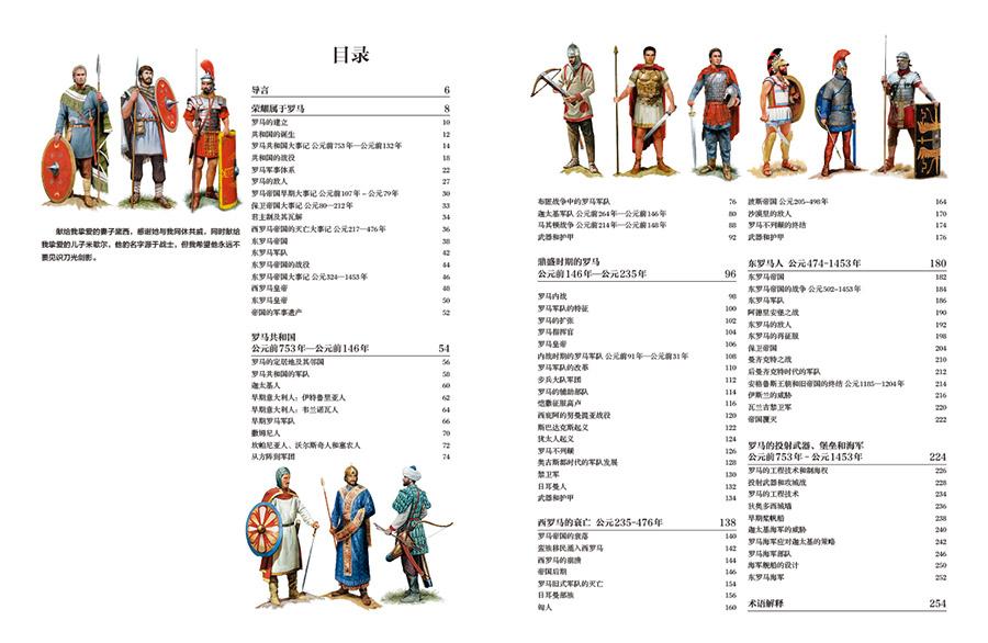 罗马世界甲胄、兵器和战术图解百科3.jpg